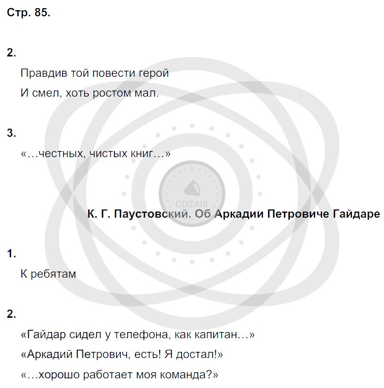 Литература 3 класс Ефросинина Л. А. Страницы: 85