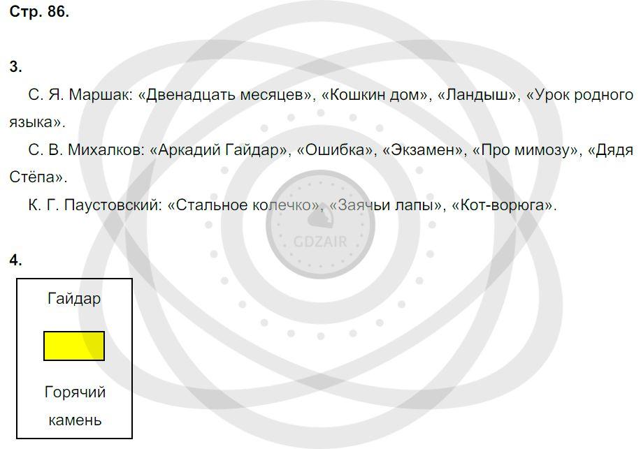 Литература 3 класс Ефросинина Л. А. Страницы: 86