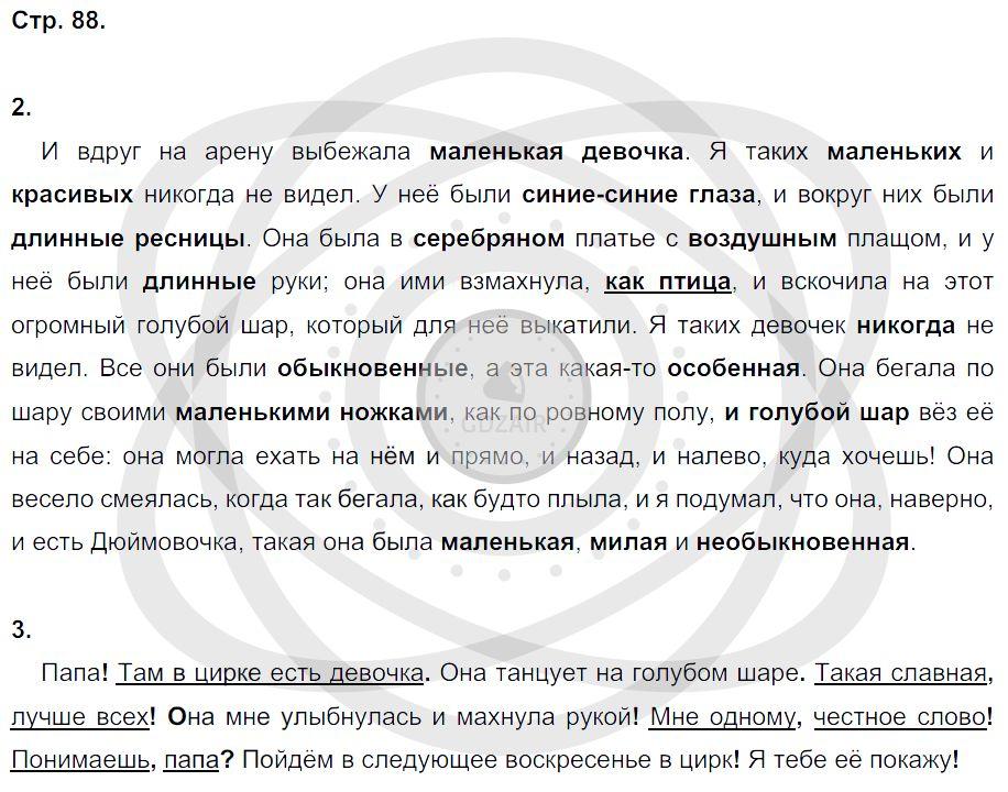 Литература 3 класс Ефросинина Л. А. Страницы: 88