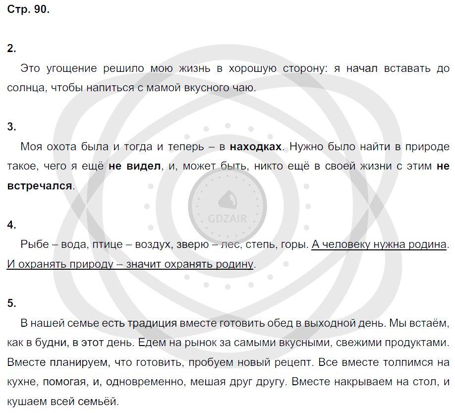 Литература 3 класс Ефросинина Л. А. Страницы: 90