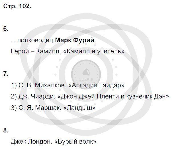 Литература 3 класс Ефросинина Л. А. Страницы: 102