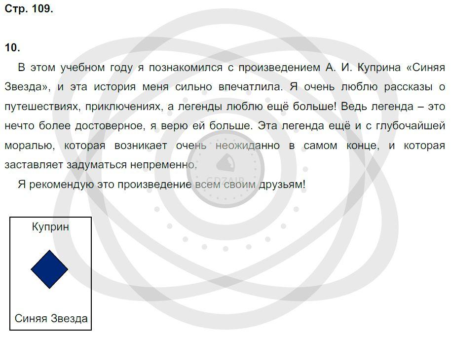 Литература 3 класс Ефросинина Л. А. Страницы: 109