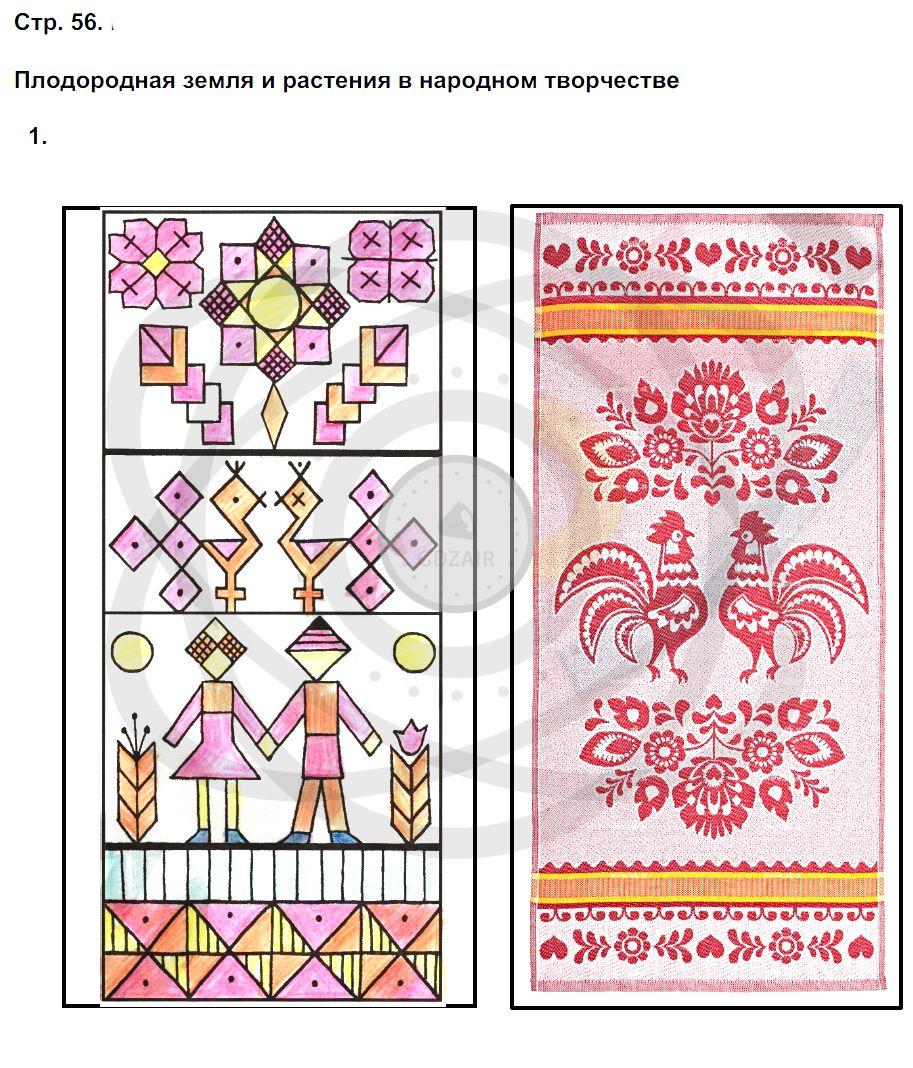 Окружающий мир 3 класс Плешаков А. А. Страницы: 56