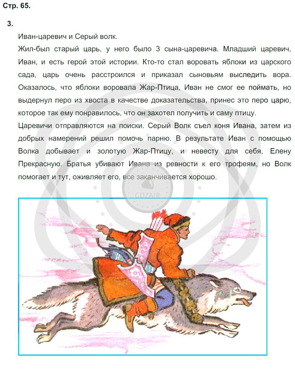 Окружающий мир 3 класс Плешаков А. А. Страницы: 65