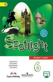 Решебник по Английскому языку от Ваулина Ю. Е. за 6 класс