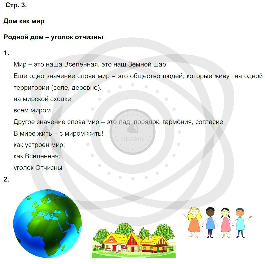 Окружающий мир 3 класс Плешаков А. А. Страницы: 3