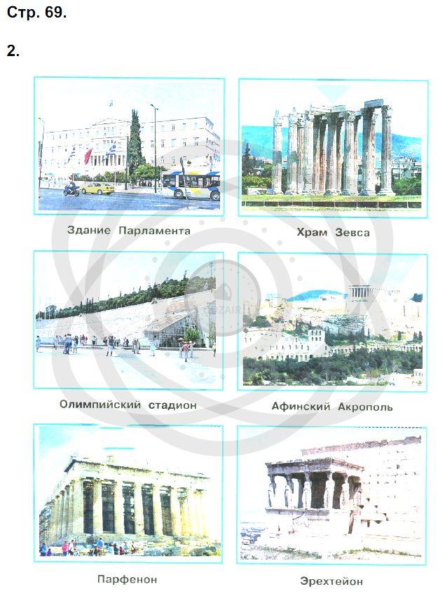 Окружающий мир 3 класс Плешаков А. А. Страницы: 69
