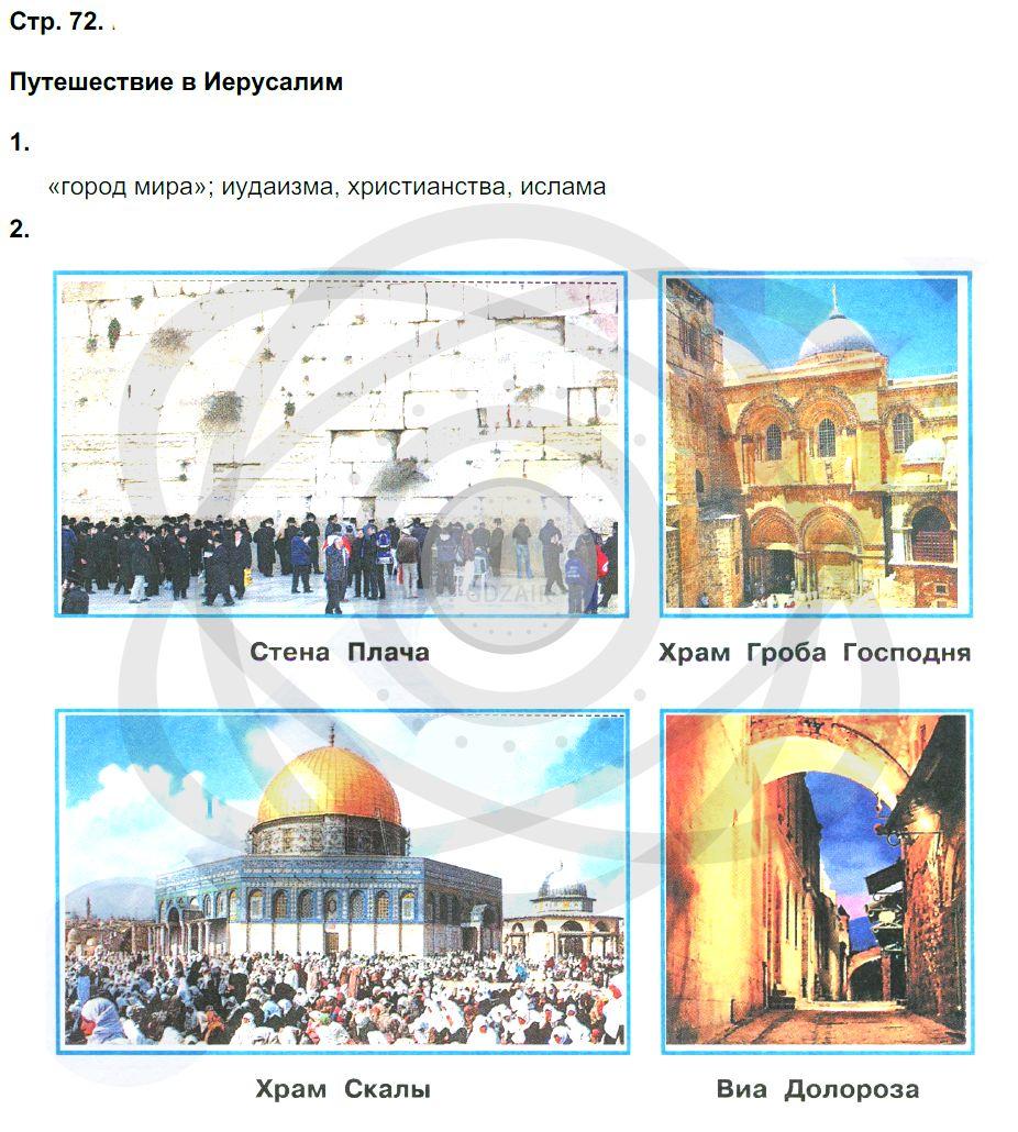 Окружающий мир 3 класс Плешаков А. А. Страницы: 72