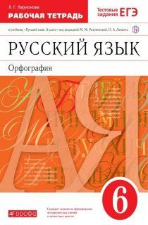 Решебник по Русскому языку от Ларионова Л. Г. за 6 класс