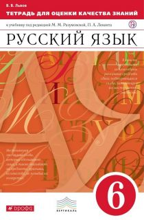Решебник по Русскому языку от Львов В. В. за 6 класс