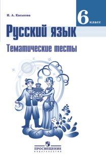 Решебник по Русскому языку от Каськова И. А. за 6 класс