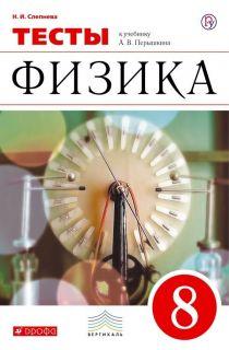 Решебник по Физике от Слепнева Н. И. за 8 класс