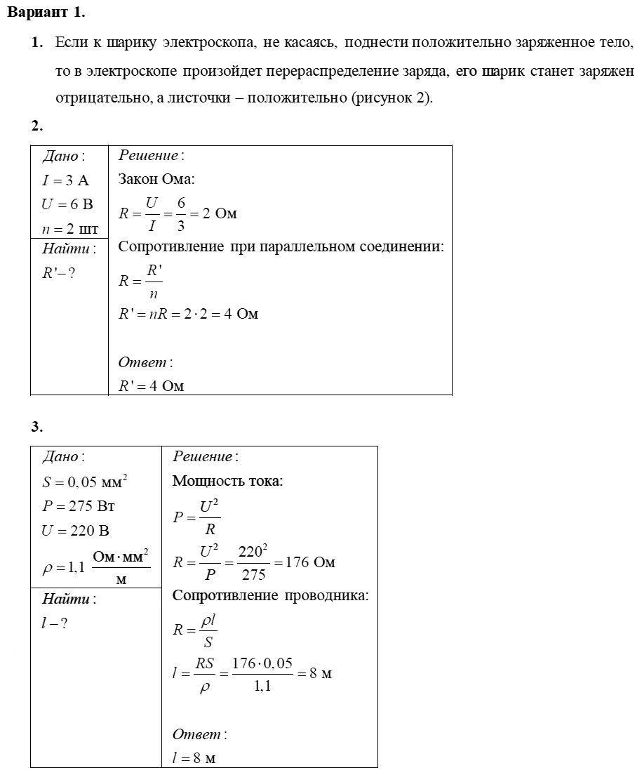 Физика 8 класс Марон А. Е. Контрольные работы / 2. Электрические явления: Вариант 1
