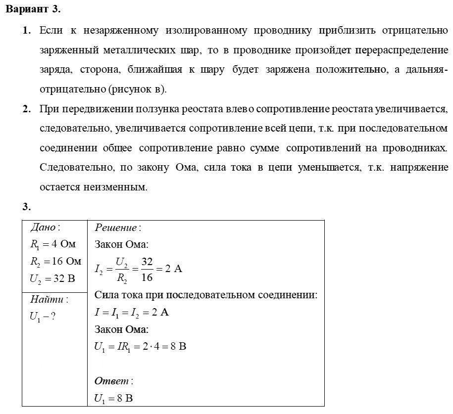 Физика 8 класс Марон А. Е. Контрольные работы / 2. Электрические явления: Вариант 3