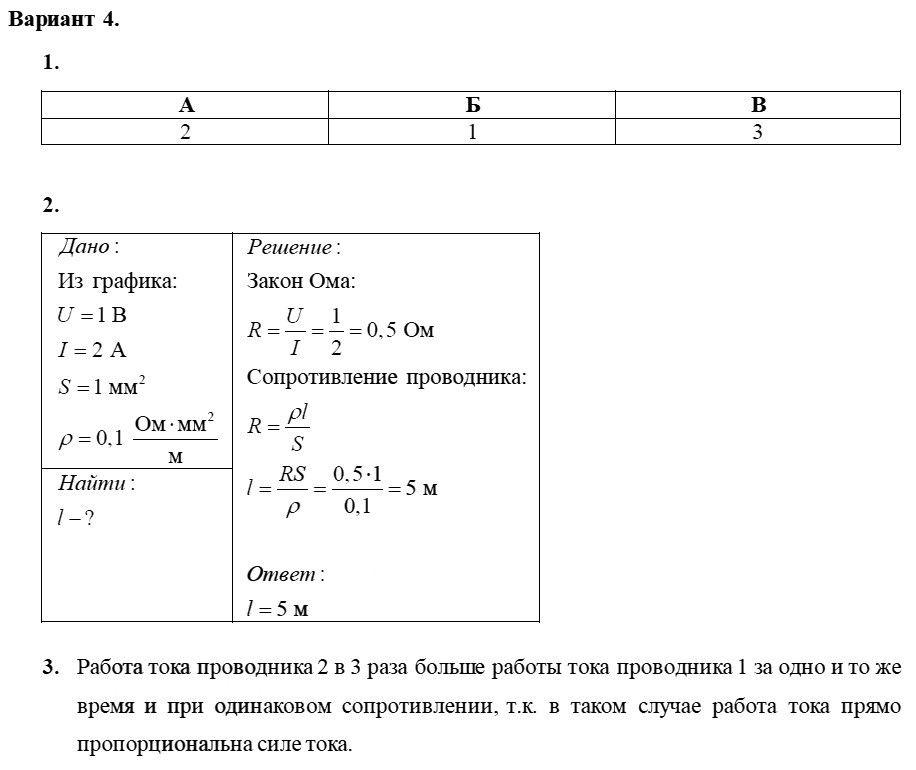 Физика 8 класс Марон А. Е. Контрольные работы / 2. Электрические явления: Вариант 4
