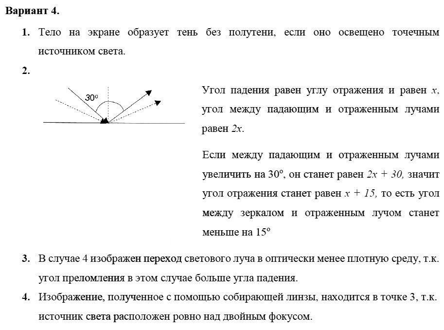 Физика 8 класс Марон А. Е. Контрольные работы / 4. Световые явления: Вариант 4