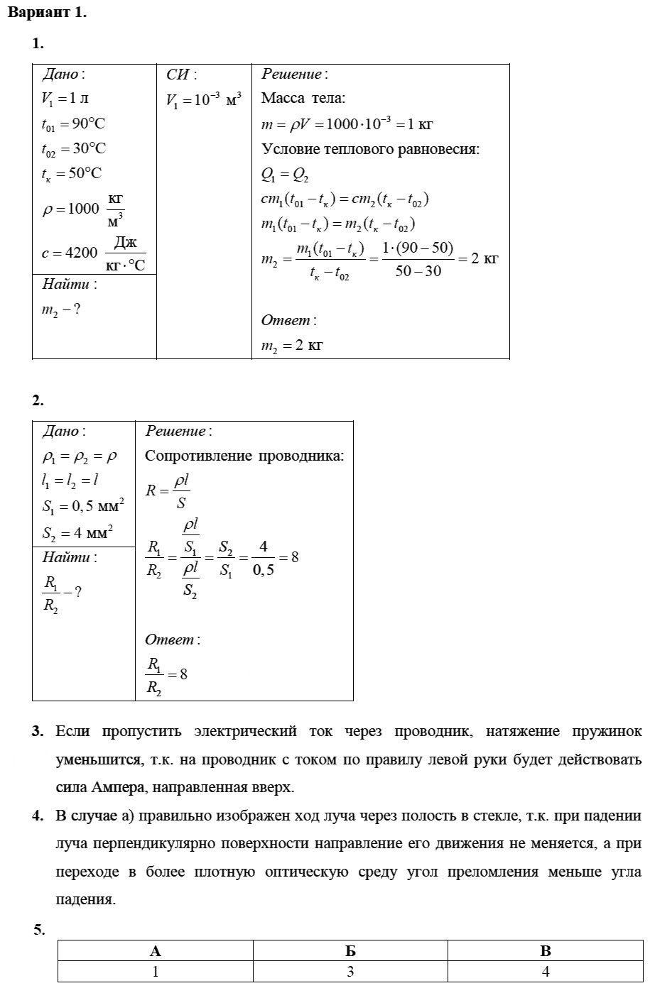 Физика 8 класс Марон А. Е. Контрольные работы / 5. Итоговая: Вариант 1