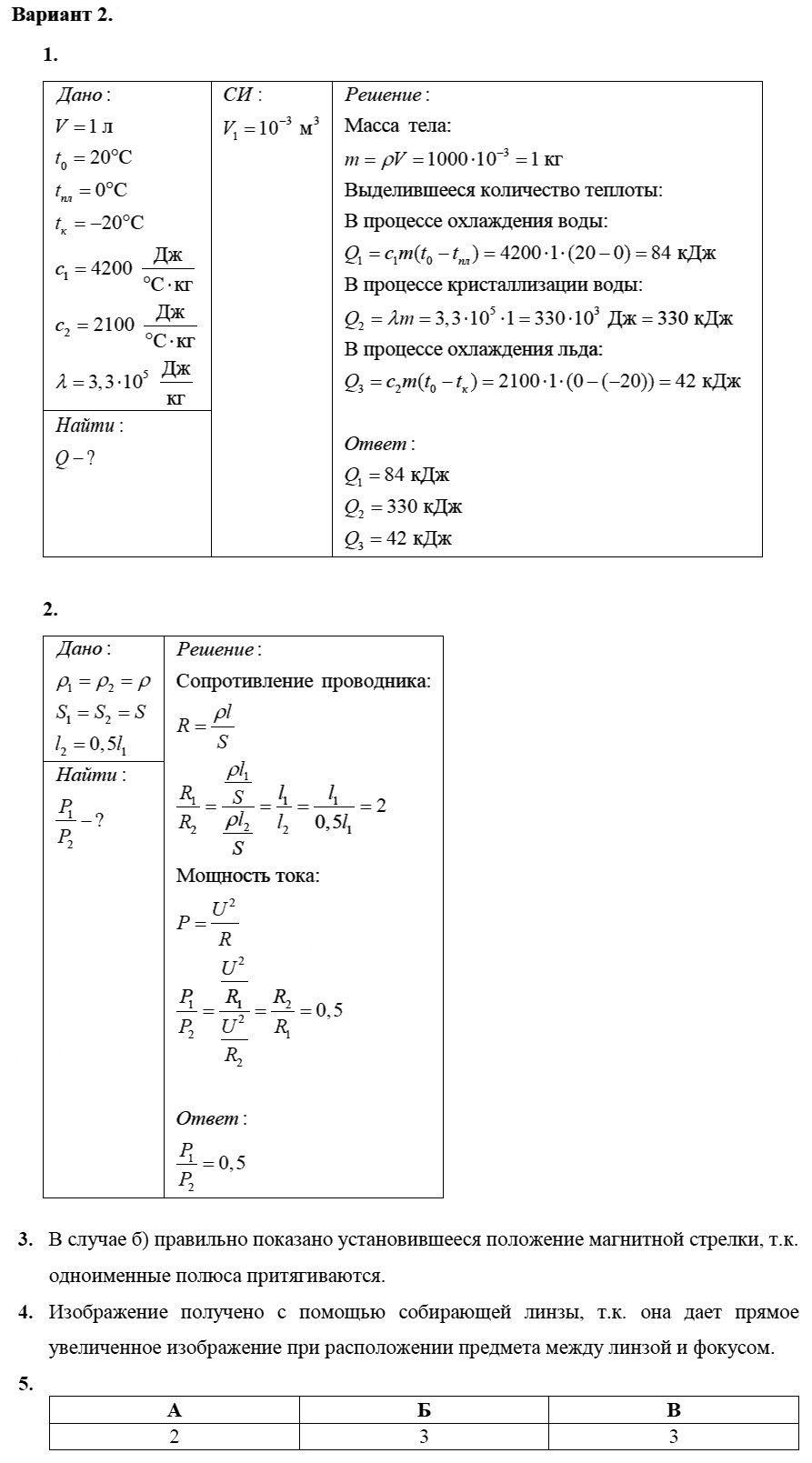 Физика 8 класс Марон А. Е. Контрольные работы / 5. Итоговая: Вариант 2