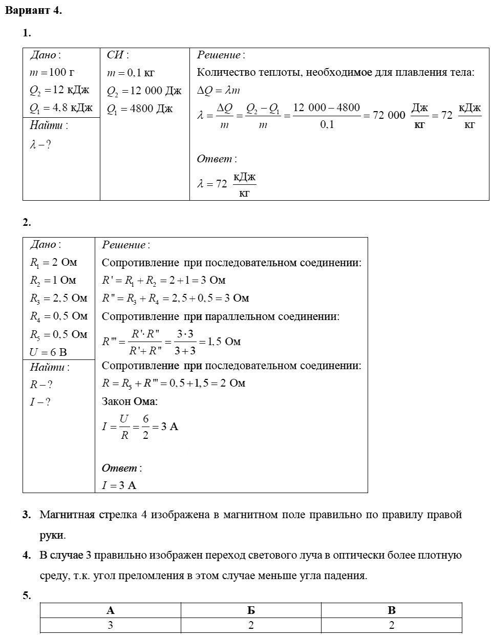 Физика 8 класс Марон А. Е. Контрольные работы / 5. Итоговая: Вариант 4