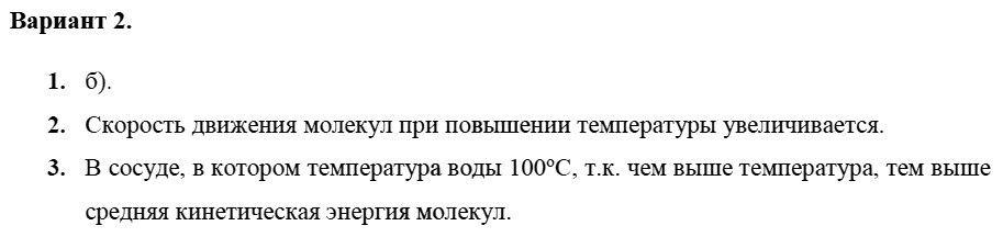Физика 8 класс Марон А. Е. Самостоятельные работы / 1. Тепловое движение. Температура: Вариант 2