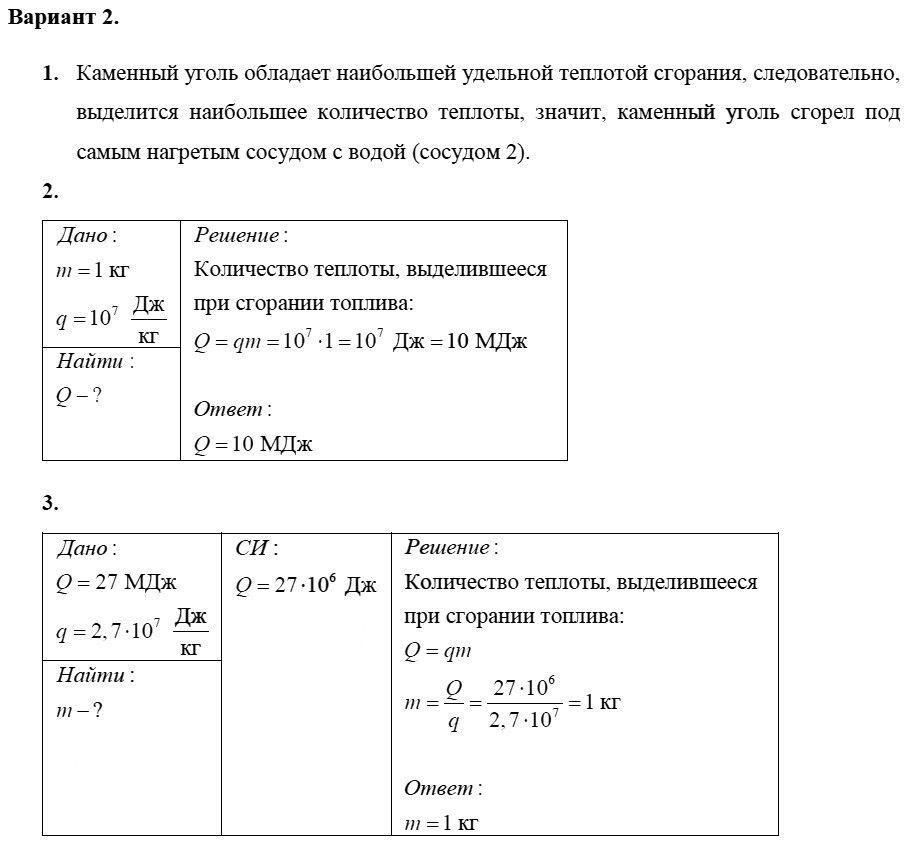 Физика 8 класс Марон А. Е. Самостоятельные работы / 10. Энергия топлива. Удельная теплота сгорания: Вариант 2
