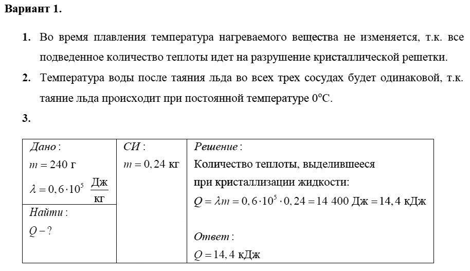 Физика 8 класс Марон А. Е. Самостоятельные работы / 15. Удельная теплота плавления: Вариант 1