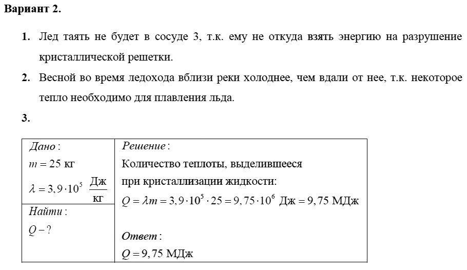 Физика 8 класс Марон А. Е. Самостоятельные работы / 15. Удельная теплота плавления: Вариант 2