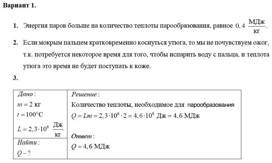 Физика 8 класс Марон А. Е. Самостоятельные работы / 20. Удельная теплота парообразования и конденсации: Вариант 1