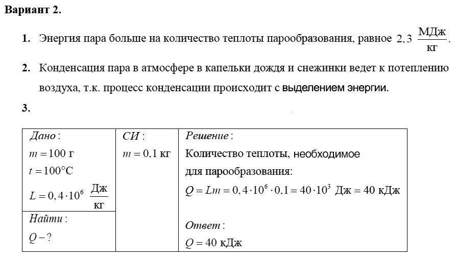 Физика 8 класс Марон А. Е. Самостоятельные работы / 20. Удельная теплота парообразования и конденсации: Вариант 2