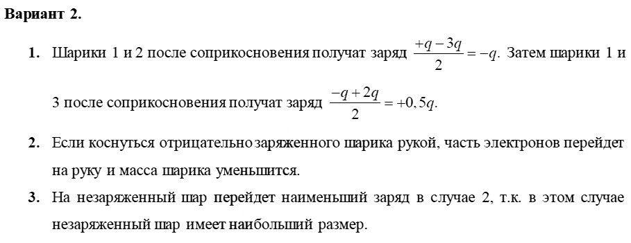Физика 8 класс Марон А. Е. Самостоятельные работы / 30. Объяснение электрических явлений: Вариант 2