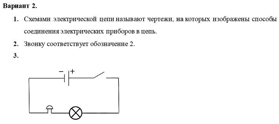 Физика 8 класс Марон А. Е. Самостоятельные работы / 33. Электрическая цепь и её составные части: Вариант 2