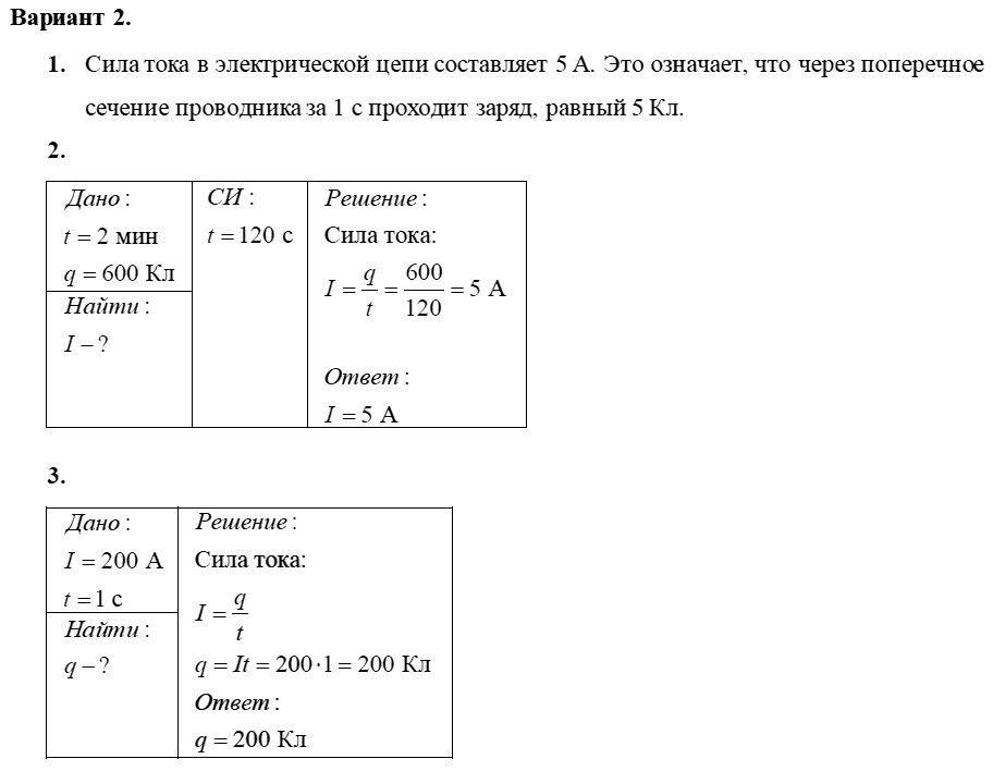 Физика 8 класс Марон А. Е. Самостоятельные работы / 37. Сила тока. Единицы силы тока: Вариант 2