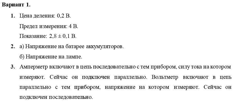 Физика 8 класс Марон А. Е. Самостоятельные работы / 41. Вольтметр. Измерение напряжения: Вариант 1