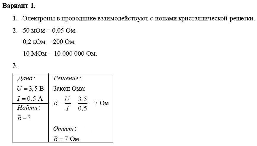 Физика 8 класс Марон А. Е. Самостоятельные работы / 43. Электрическое сопротивление проводников. Единицы сопротивления: Вариант 1