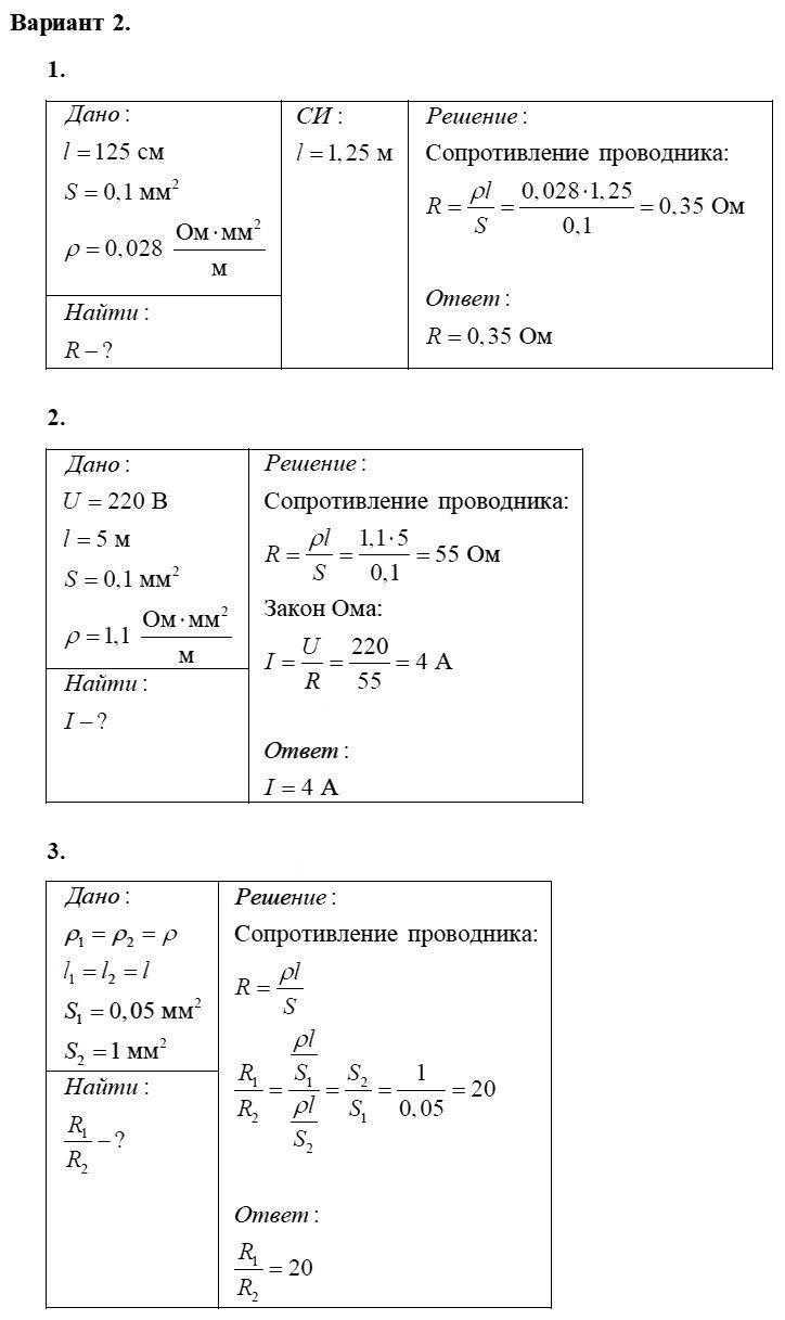 Физика 8 класс Марон А. Е. Самостоятельные работы / 46. Примеры на расчёт сопротивления проводника, силы тока и напряжения: Вариант 2