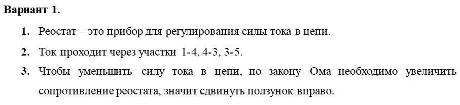 Физика 8 класс Марон А. Е. Самостоятельные работы / 47. Реостаты: Вариант 1