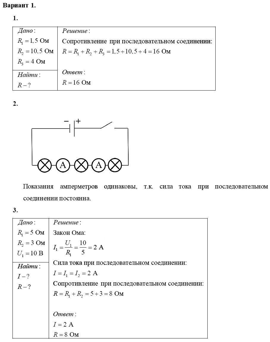 Физика 8 класс Марон А. Е. Самостоятельные работы / 48. Последовательное соединение проводников: Вариант 1