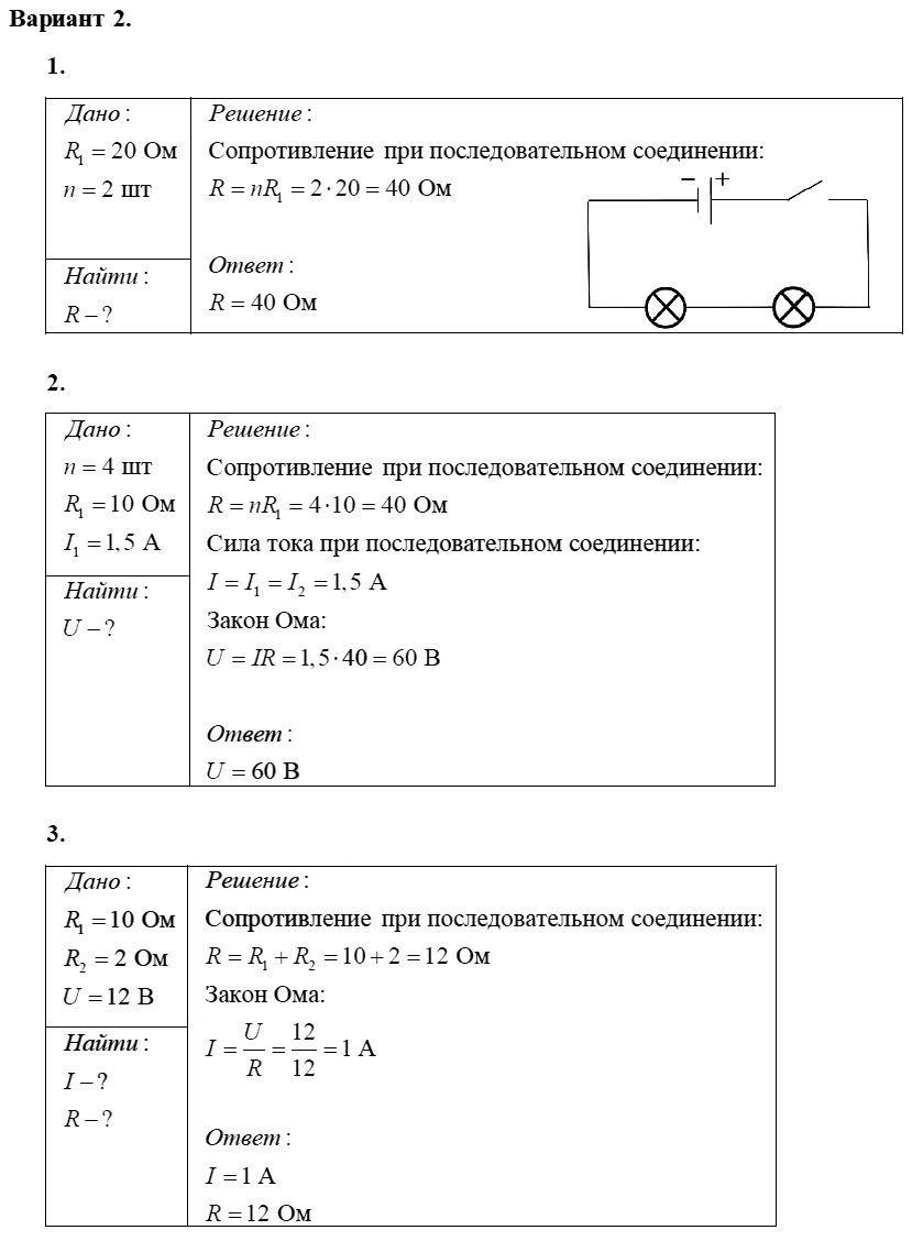 Физика 8 класс Марон А. Е. Самостоятельные работы / 48. Последовательное соединение проводников: Вариант 2