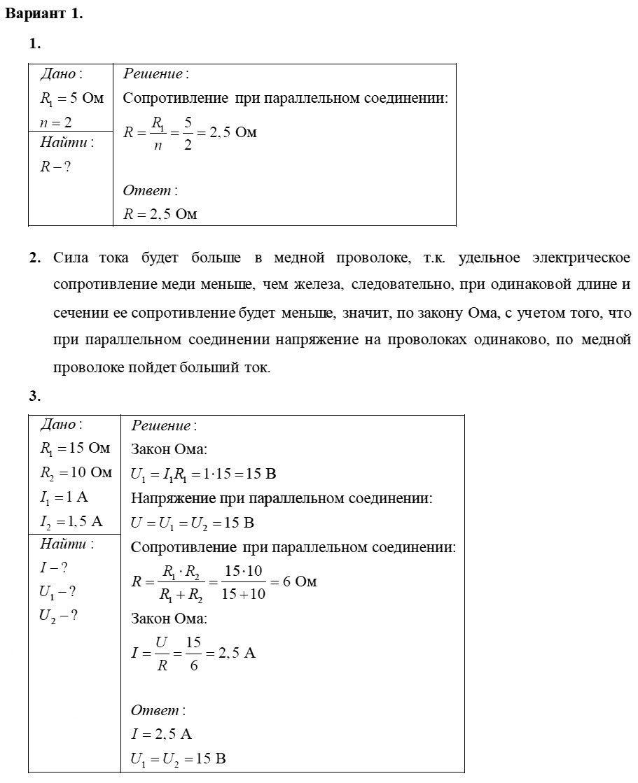 Физика 8 класс Марон А. Е. Самостоятельные работы / 49. Параллельное соединение проводников: Вариант 1