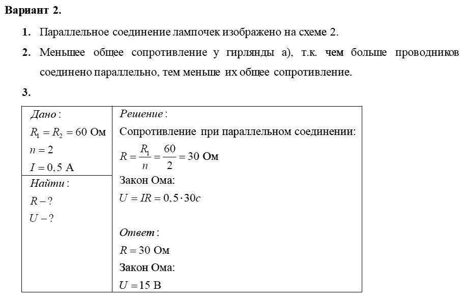 Физика 8 класс Марон А. Е. Самостоятельные работы / 49. Параллельное соединение проводников: Вариант 2