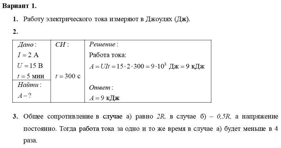 Физика 8 класс Марон А. Е. Самостоятельные работы / 50. Работа электрического тока: Вариант 1