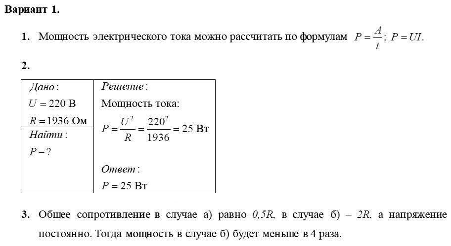 Физика 8 класс Марон А. Е. Самостоятельные работы / 51. Мощность электрического тока: Вариант 1