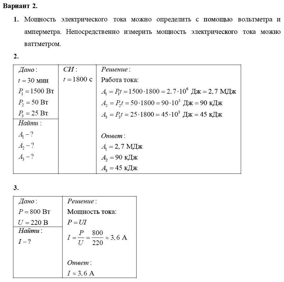 Физика 8 класс Марон А. Е. Самостоятельные работы / 51. Мощность электрического тока: Вариант 2
