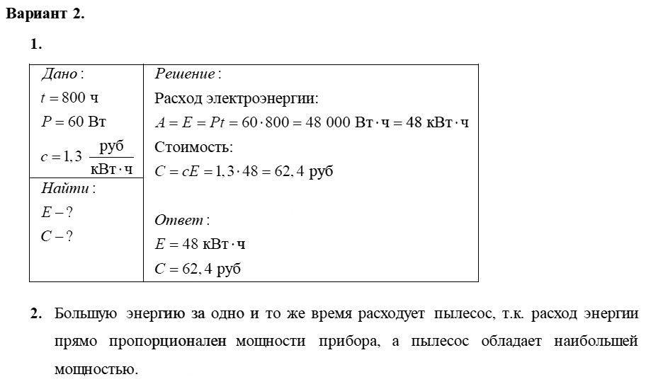 Физика 8 класс Марон А. Е. Самостоятельные работы / 52. Единицы работы электрического тока, применяемые на практике: Вариант 2