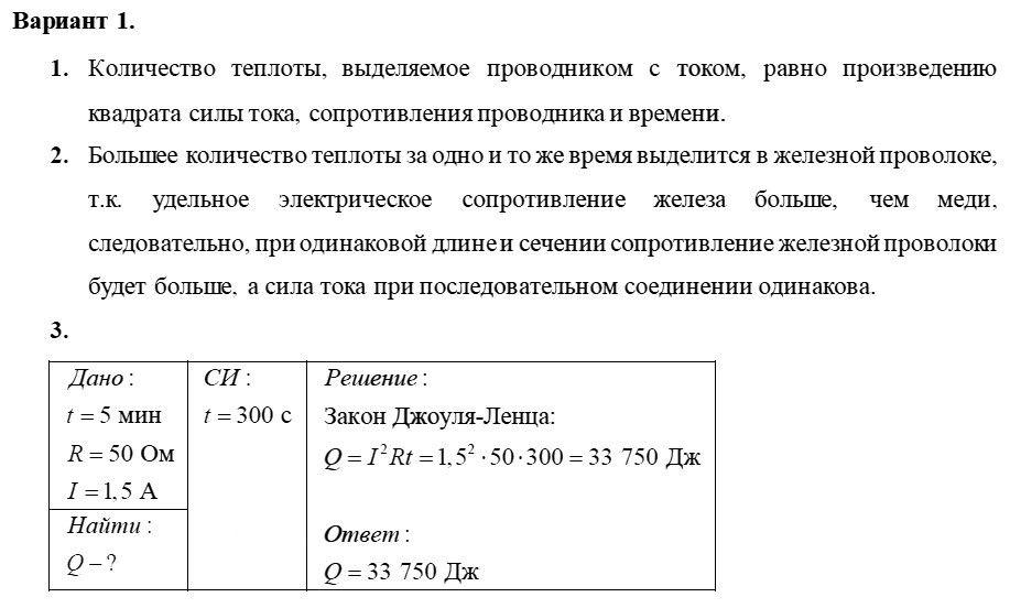 Физика 8 класс Марон А. Е. Самостоятельные работы / 53. Нагревание проводников электрическим током. Закон Джоуля-Ленца: Вариант 1