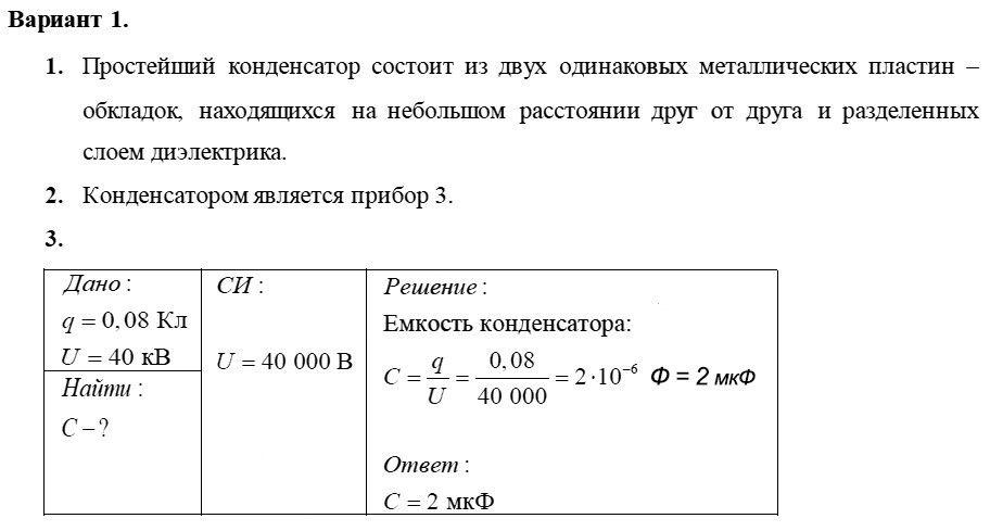 Физика 8 класс Марон А. Е. Самостоятельные работы / 54. Конденсатор: Вариант 1