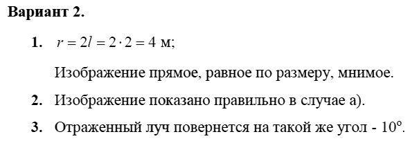 Физика 8 класс Марон А. Е. Самостоятельные работы / 66. Плоское зеркало: Вариант 2