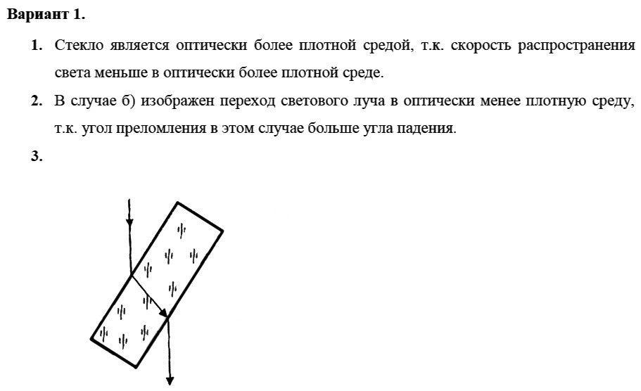 Физика 8 класс Марон А. Е. Самостоятельные работы / 67. Преломление света. Закон преломления света: Вариант 1