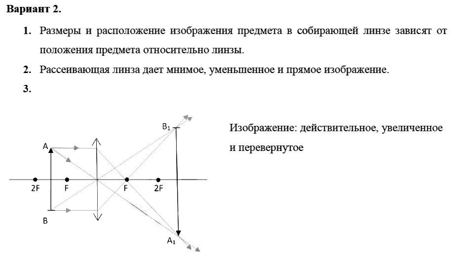 Физика 8 класс Марон А. Е. Самостоятельные работы / 69. Изображение, даваемое линзой: Вариант 2