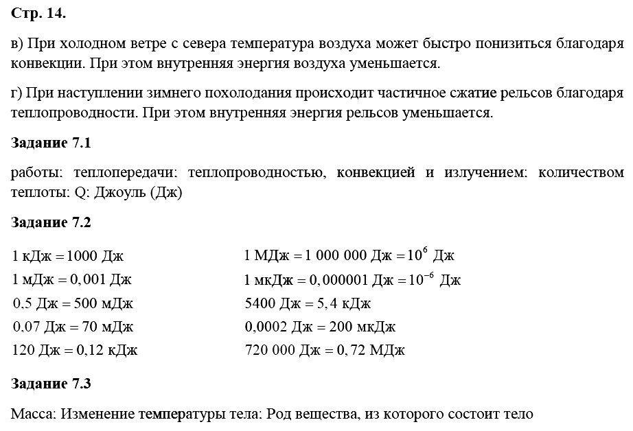 Физика 8 класс Ханнанова Т. А. Страницы: 14